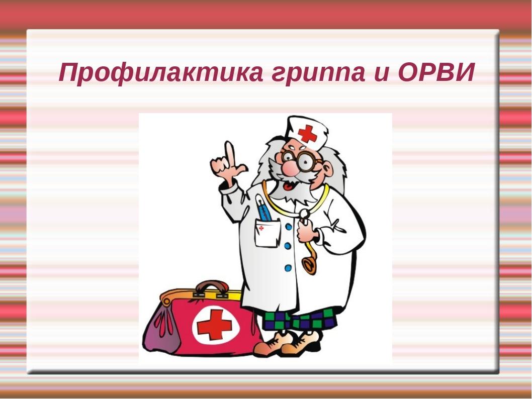 Картинки для детей грипп и орви